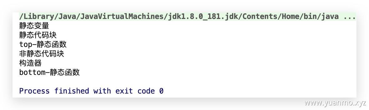 Java类加载顺序